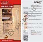 упаковка ретуширующего маркер HOBBY Professional