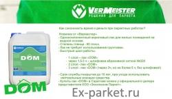 Однокомпонентный лак на водной основе для использования в домашних жилых помещениях - DOM
