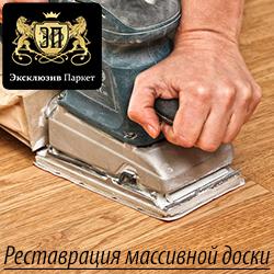 Реставрация массивной доски