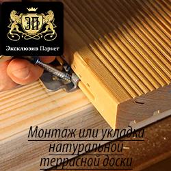 Монтаж или укладка натуральной террасной доски