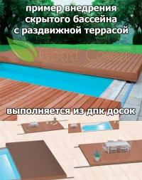 Пример внедрения скрытого бассейна с раздвижной террасой