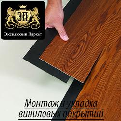 Монтаж и укладка виниловых покрытий