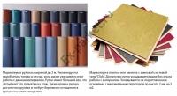 мармолеум в рулонах или в плитках, плашках