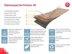 Преимущества винила PureLoc 30