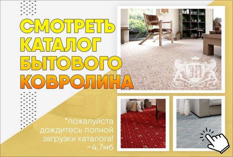 Смотреть наш каталог бытового ковролина